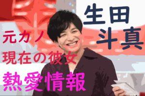 生田斗真の元カノ(元彼女)や過去の熱愛情報・現在の彼女は清野菜名?好きなタイプは?【おしゃれイズム】