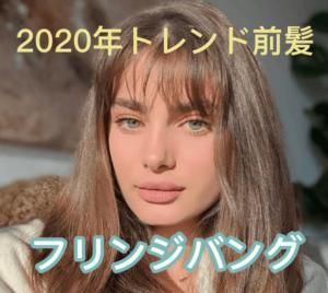 【2020年】トレンド前髪フリンジバングのショート・ボブヘアが可愛い!長さ別に写真や画像を紹介