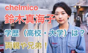 鈴木真海子(chelmico)の出身高校・大学や家族(親・兄弟)・性格は?髪型・私服がオシャレ