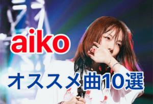 【aikoサブスク解禁】青春時代をaikoで過ごした私のaikoのおすすめ曲を紹介!