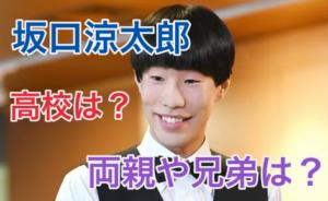 坂口涼太郎の出身高校や大学は?ひょっこりはんとは親戚?家族(両親・兄弟)の職業や顔写真は?