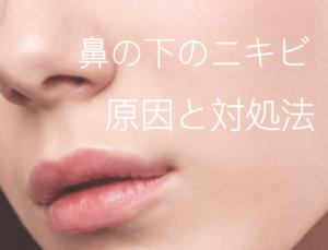 鼻の下のニキビの原因や理由は?身体のどこの不調を表している?改善方法も!