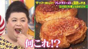 【フレンチトーストの世界】宮田 一輝の自作レシピやおすすめ店・通販を紹介!マツコの知らない世界