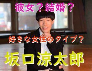 坂口涼太郎の彼女・結婚してる?元カノや熱愛情報は?好きなタイプも気になる!