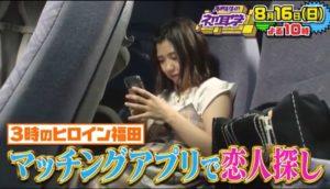 3時のヒロイン福田が使ったマッチングアプリは何?実際に彼氏はできる?【林先生の初耳学】