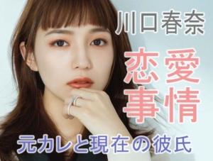 川口春奈の元カレ(歴代彼氏)や熱愛のウワサ!現在の彼氏は矢地祐介?!